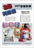 3D列印機-DIY組裝教學 v1.0.0