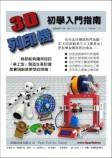 3D列印機-初學入門指南 v1.0